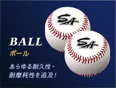 BALL ボール