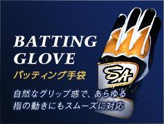 BATTING GLOVE バッティング手袋