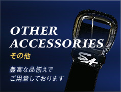 OTHER ACCESSORIES その他
