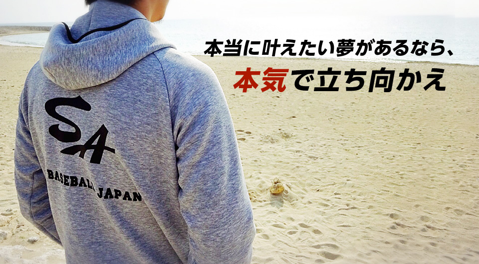 SA Baseball Japan 台湾野球メーカー、グローブ、硬式練習ボール、エルボーガード、 フットガード、 キャッチャー用品、バッティング手袋など、SA野球用品の公式オンラインショップ